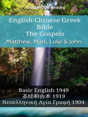 cover image of English Chinese Greek Bible--The Gospels--Matthew, Mark, Luke & John