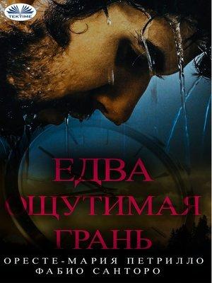 cover image of Едва Ощутимая Грань