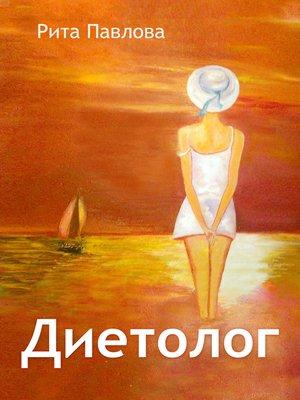 cover image of Диетолог