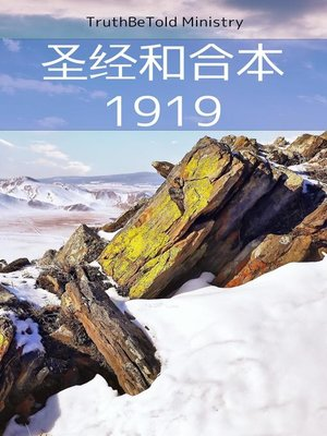 cover image of 圣经和合本 1919