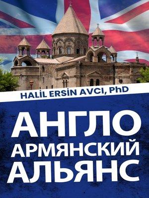 cover image of англо-армянский альянс