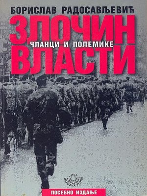 cover image of Злочин власти