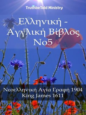 cover image of Ελληνική--Αγγλική Βίβλος No5