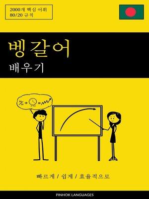 cover image of 벵갈어 배우기--빠르게 / 쉽게 / 효율적으로