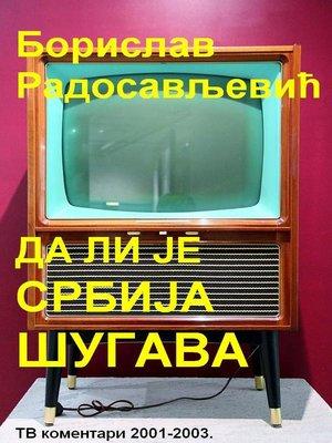 cover image of Да ли је Србија шугава