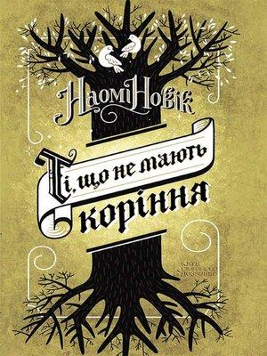 cover image of Проклятие палача