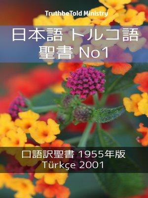 cover image of 日本語 トルコ語 聖書