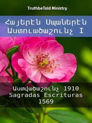 cover image of Հայերէն Սպաներէն Աստուածաշունչ I