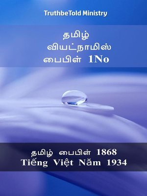 cover image of தமிழ் வியட்நாமிஸ் பைபிள் 1No