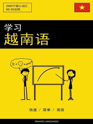 cover image of 学习越南语 - 快速 / 简单 / 高效
