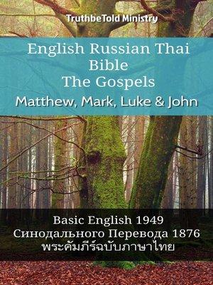 cover image of English Russian Thai Bible--The Gospels--Matthew, Mark, Luke & John