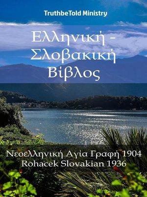 cover image of Ελληνική--Σλοβακική Βίβλος