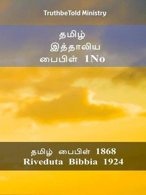 cover image of தமிழ் இத்தாலிய பைபிள் 1No