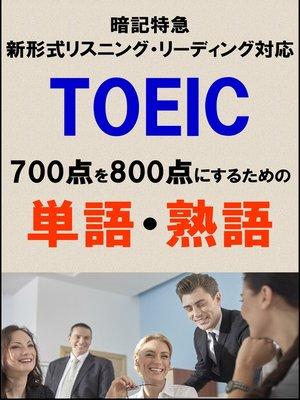 cover image of TOEIC700点を800点にするための単語・熟語(リーディング・リスニング暗記特急)リストDL付