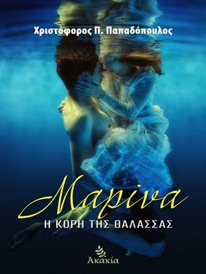 cover image of Μαρίνα, η κόρη της θάλασσας