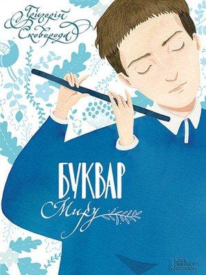 cover image of Буквар миру. Книга для сімейного читання (Bukvar miru. Kniga dlja sіmejnogo chitannja)