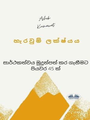 cover image of හැරවුම් ලක්ෂ්යය