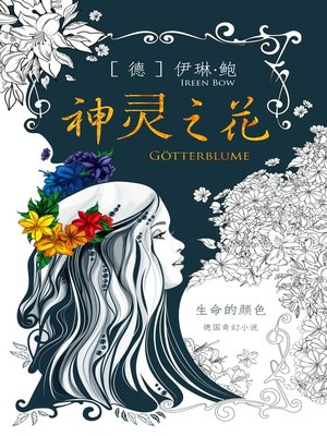 cover image of 神灵之花