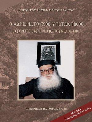 cover image of Ο Χαρισματούχος Υποτακτικός