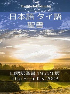 cover image of 日本語 タイ語 聖書
