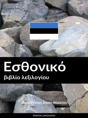 cover image of Εσθονικό βιβλίο λεξιλογίου