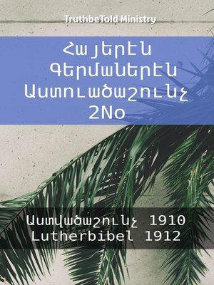 cover image of Հայերէն Գերմաներէն Աստուածաշունչ 2No