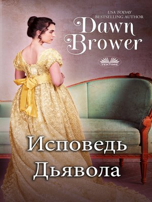 cover image of Признания Озорницы