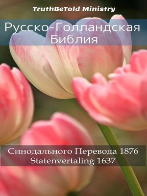 cover image of Русско-Голландская Библия