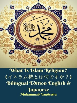 cover image of What Is Islam Religion? (イスラム教とは何ですか?) Bilingual Edition English & Japanese