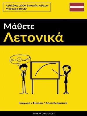 cover image of Μάθετε Λετονικά--Γρήγορα / Εύκολα / Αποτελεσματικά