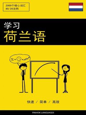 cover image of 学习荷兰语 - 快速 / 简单 / 高效