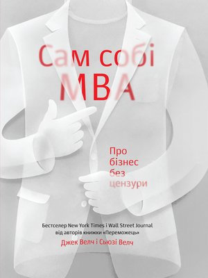 cover image of Сам собі MBA