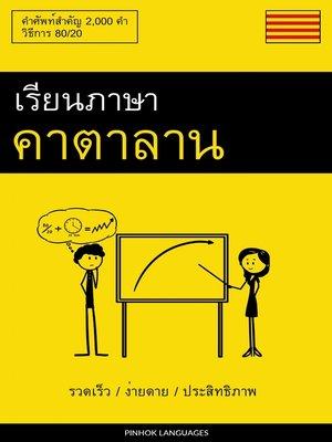 cover image of เรียนภาษาคาตาลาน--รวดเร็ว / ง่ายดาย / ประสิทธิภาพ
