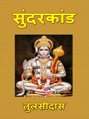 cover image of Sunderkand