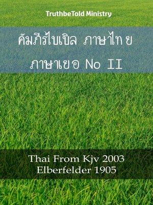 cover image of คัมภีร์ไบเบิล ภาษาไทย ภาษาเยอรมัน II