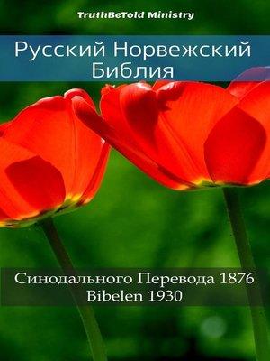 cover image of Русский Норвежский Библия