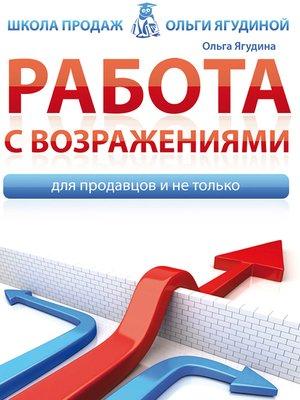 cover image of Работа с возражениями. Для продавцов и не только - Успешные продажи. Бизнес. Менеджмент