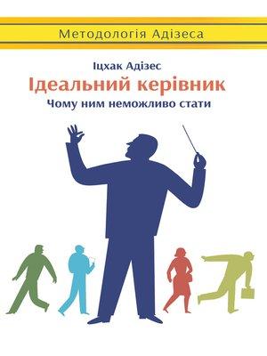 cover image of Ідеальний керівник