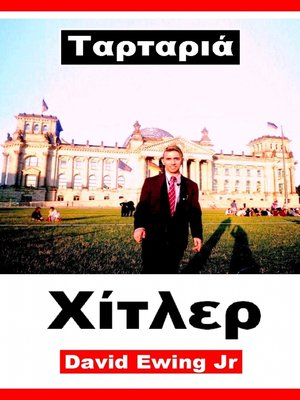 cover image of Ταρταριά--Χίτλερ