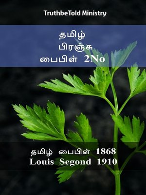 cover image of தமிழ் பிரஞ்சு பைபிள் 2No