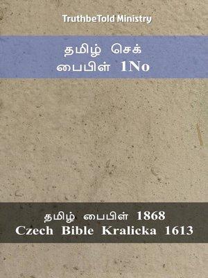 cover image of தமிழ் செக் பைபிள் 1No
