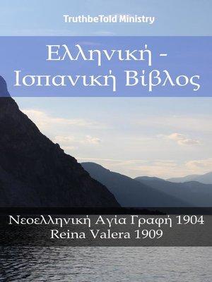 cover image of Ελληνική--Ισπανική Βίβλος