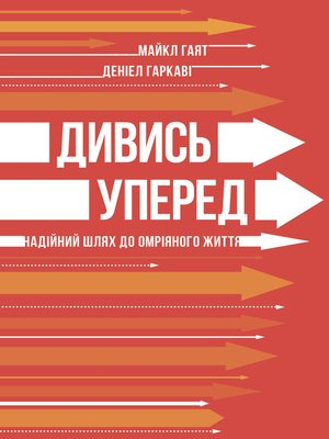 cover image of Дивись уперед