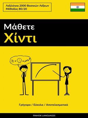 cover image of Μάθετε Χίντι--Γρήγορα / Εύκολα / Αποτελεσματικά