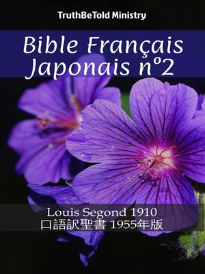 cover image of Bible Français Japonais n°2