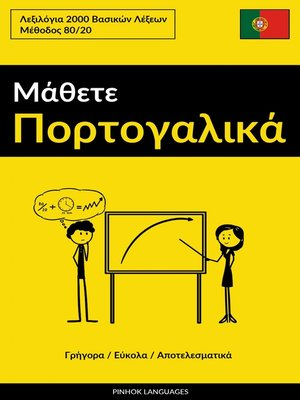 cover image of Μάθετε Πορτογαλικά--Γρήγορα / Εύκολα / Αποτελεσματικά
