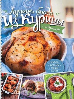 cover image of Заготавливаем птицу, мясо, рыбу. Копчение, консервирование, вяление, приготовление колбас