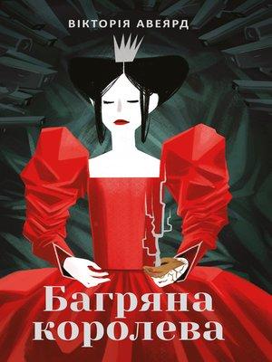 cover image of Багряна королева