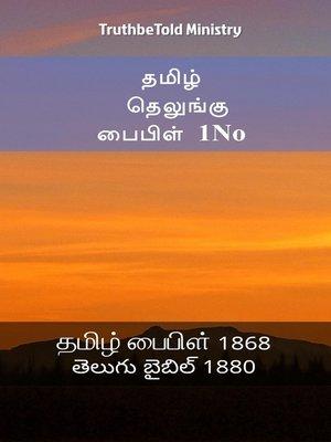 cover image of தமிழ் தெலுங்கு பைபிள் 1No