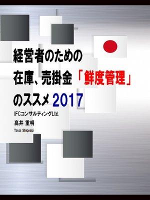 cover image of 経営者のための在庫、売掛金「鮮度管理」のススメ 2017